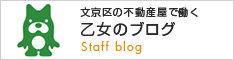 文京区の不動産で働く乙女のブログ